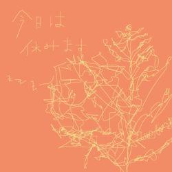 baumartige Zeichnung auf orangene Hintergrund mit japanische Schriftzeichen, 今日は休みます, und zzz