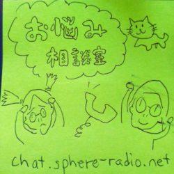 Schriftzug in Japanisch, Sorgenberatung. Zeichnung von Katze und zwei Aikos, Telefon