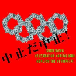 rote Hintergrund, 5 Ringe, olympische Symbol anmutend, formiert aus Dollerscheine. auf japanisch 中止だ中止!(cancel cancel!) in schwarz, unten rechts in neongrün BURN DOWN CELEBRATION CAPITALISM! ABOLISH THE OLYMPICS. von Mizu